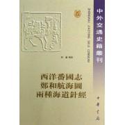 西洋番国志郑和航海图两种海道针经/中外交通史籍丛刊