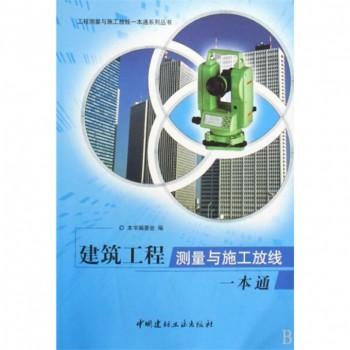 建筑工程测量与施工放线一本通/工程测量与施工放线一本通系列丛书
