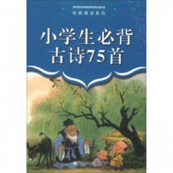 小学生必背古诗75首/经典诵读系列