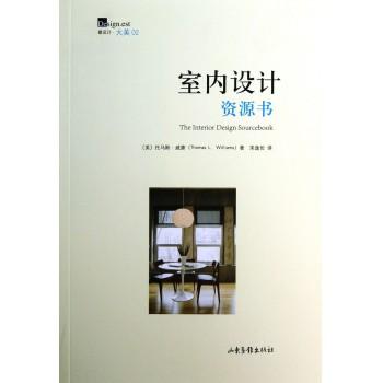 室内设计资源书