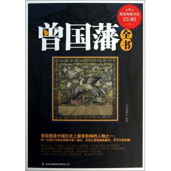 曾国藩全书/超值典藏书系