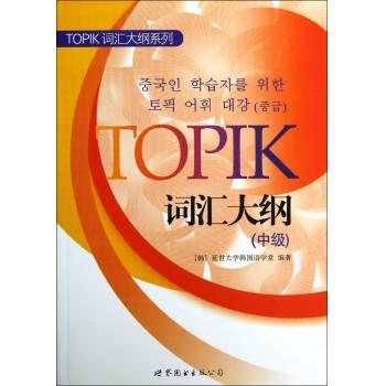 TOPIK词汇大纲(中级)/TOPIK词汇大纲系列