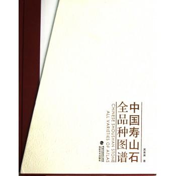 中国寿山石全品种图谱(精)