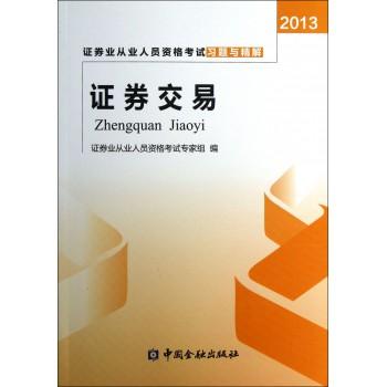 证券交易(2013证券业从业人员资格考试习题与精解)