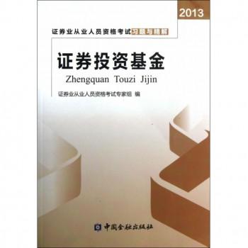 证券投资基金(2013证券业从业人员资格考试习题与精解)