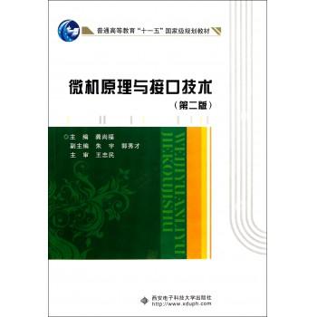微机原理与接口技术(第2版普通高等教育十一五***规划教材)