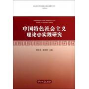 中国特色社会主义理论与实践研究(硕士研究生思想政治理论课教学用书试用本)