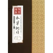 本草纲目(图文本共4册)(精)/线装藏书馆
