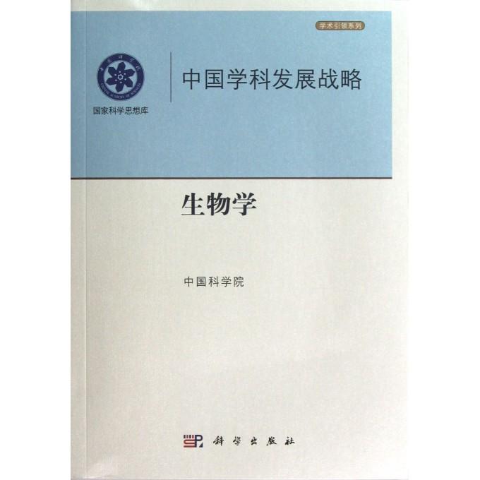 中国学科发展战略(生物学)/学术引领系列/国家科学思想库