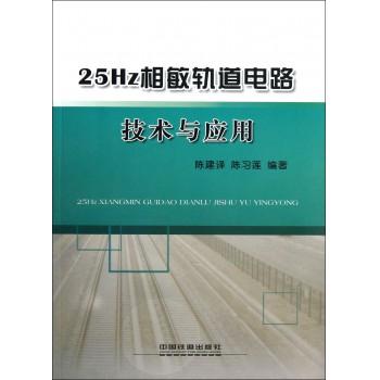 25hz相敏轨道电路技术与应用