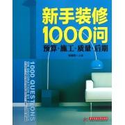 新手装修1000问(预算施工质量后期)