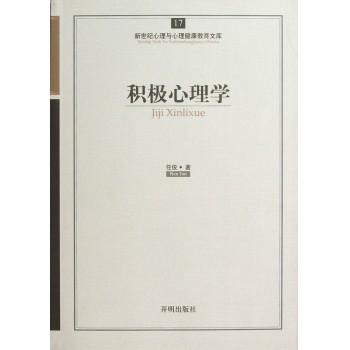 积*心理学/新世纪心理与心理健康教育文库