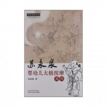 苏永泉婴幼儿太极按摩真传/中医师承学堂