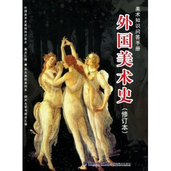 外国美术史(修订本美术知识问答手册)