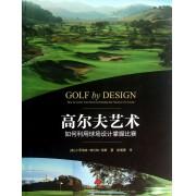 高尔夫艺术(如何利用球场设计掌握比赛)(精)