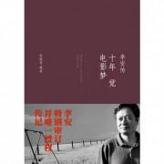 十年一觉电影梦(李安传)(精)