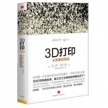 3D打印(从想象到现实)