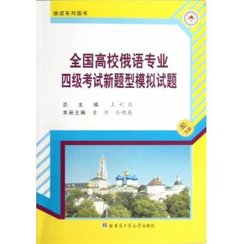全国高校俄语专业四级考试新题型模拟试题(附光盘)