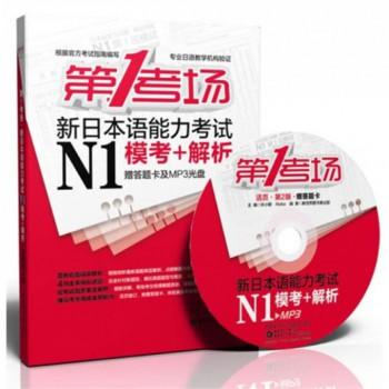 **考场新日本语能力考试N1模考+解析(附光盘活页第2版)