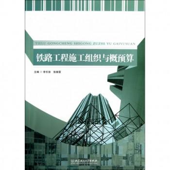 铁路工程施工组织与概预算