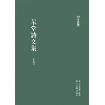 杲堂诗文集(上下)(精)/浙江文丛