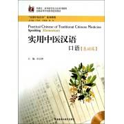 实用中医汉语(附光盘口语基础篇外研社来华留学生汉语系列教程)