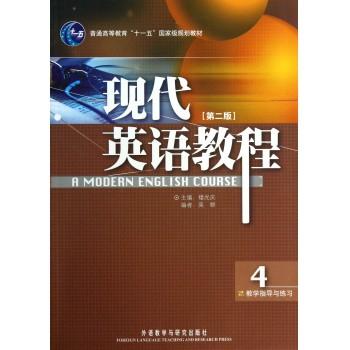 现代英语教程(第2版4教学指导与练习普通高等教育十一五***规划教材)