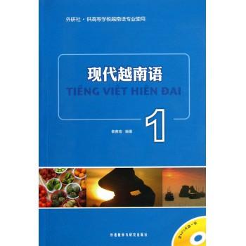 现代越南语(附光盘1供高等学校越南语专业使用)