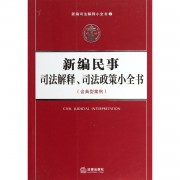 新编民事司法解释司法政策小全书(含典型案例)/新编司法解释小全书