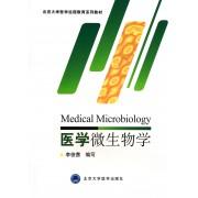 医学微生物学(北京大学医学远程教育系列教材)