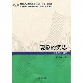 现象的沉思--现象学心理学/外国心理学流派大系