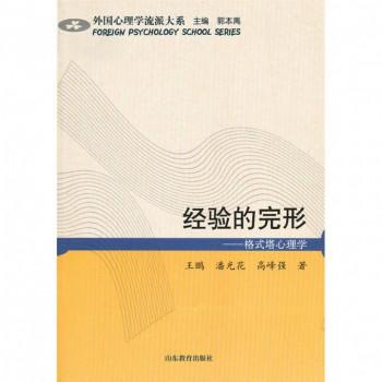 经验的完形--格式塔心理学/外国心理学流派大系