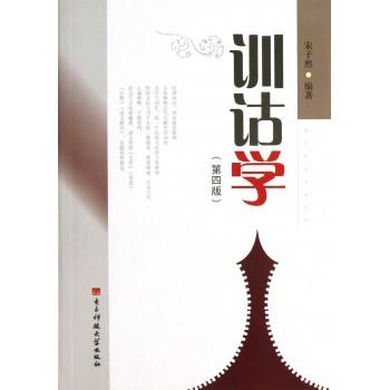 训诂学(第4版)