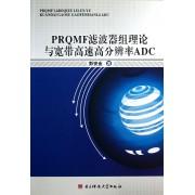 PRQMF滤波器组理论与宽带高速高分辨率ADC