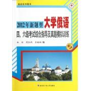 大学俄语四六级考试综合指导及真题模拟实训(附光盘2012年新题型)