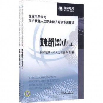 变电运行(220kV上下国家电网公司生产技能人员职业能力培训专用教材)