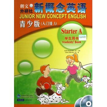 新概念英语(附光盘青少版入门级A学生用书)
