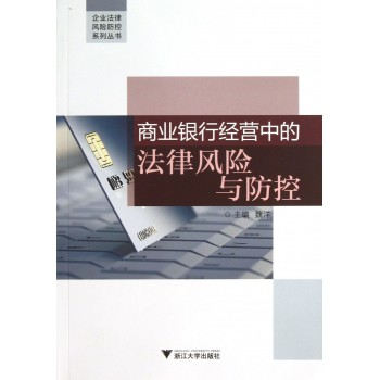 商业银行经营中的法律风险与防控/企业法律风险防控系列丛书