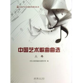中国艺术歌曲曲选(上)/全国声乐比赛参考曲目丛书