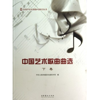 中国艺术歌曲曲选(下)/全国声乐比赛参考曲目丛书