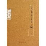 宋代古器物学笔记材料辑录