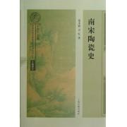 南宋陶瓷史/南宋及南宋都城临安研究系列丛书