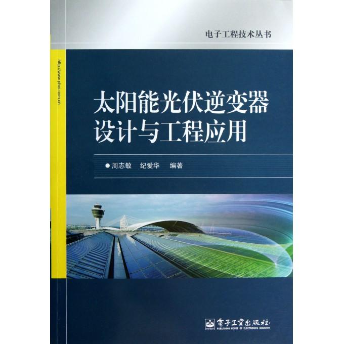 太阳能光伏逆变器设计与工程应用/电子工程技术丛书