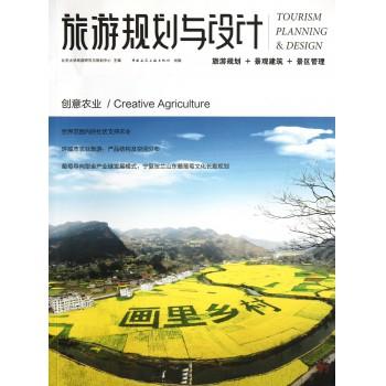 旅游规划与设计(创意农业)