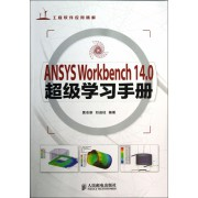 ANSYS Workbench14.0超级学习手册(附光盘工程软件应用精解)