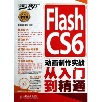 Flash CS6动画制作实战从入门到精通(附光盘)/设计师梦工厂
