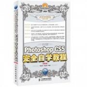 中文版Photoshop CS5完全自学教程(附光盘超值版)