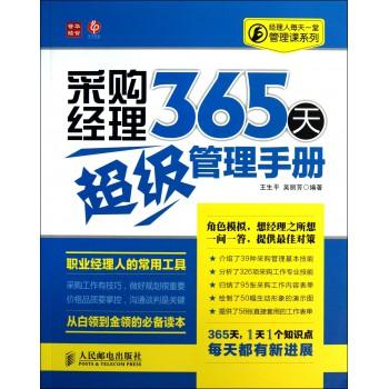 采购经理365天超级管理手册/经理人每天一堂管理课系列