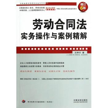 劳动合同法实务操作与案例精解(增订6版)/企业法律与管理实务操作系列