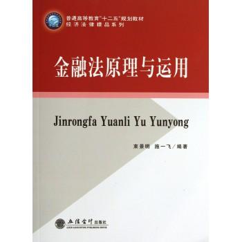 金融法原理与运用(普通高等教育十二五规划教材)/经济法律精品系列